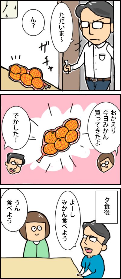 田中「ただいま〜。ん?」妻「おかえり。今日みかん買ってきたよ」私「でかした!」