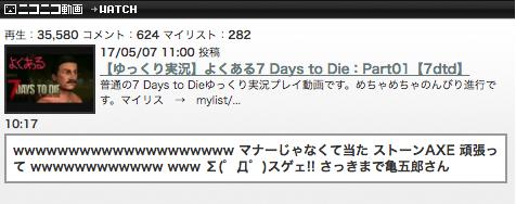 【ゆっくり実況】よくある7 Days to Die:Part01【7dtd】