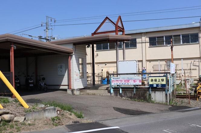 赤坂上駅外観