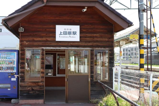 上田原駅外観