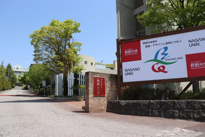 長野大学外観