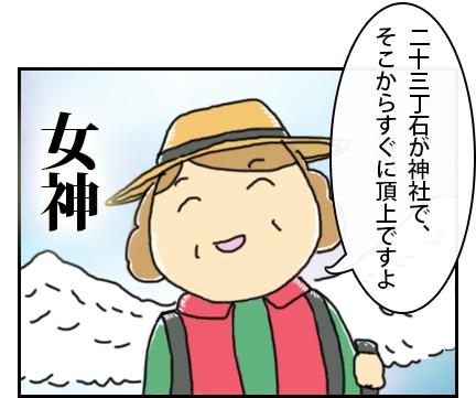 登山客の女性「二十三丁丁石が神社で、そこからすぐに頂上ですよ。」