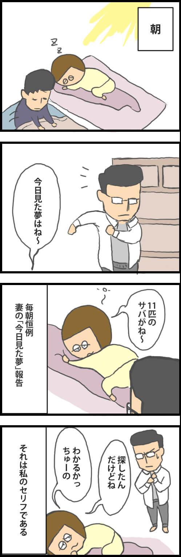 妻_夢_02.jpg