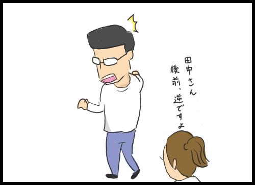 妻_裏表_02.png