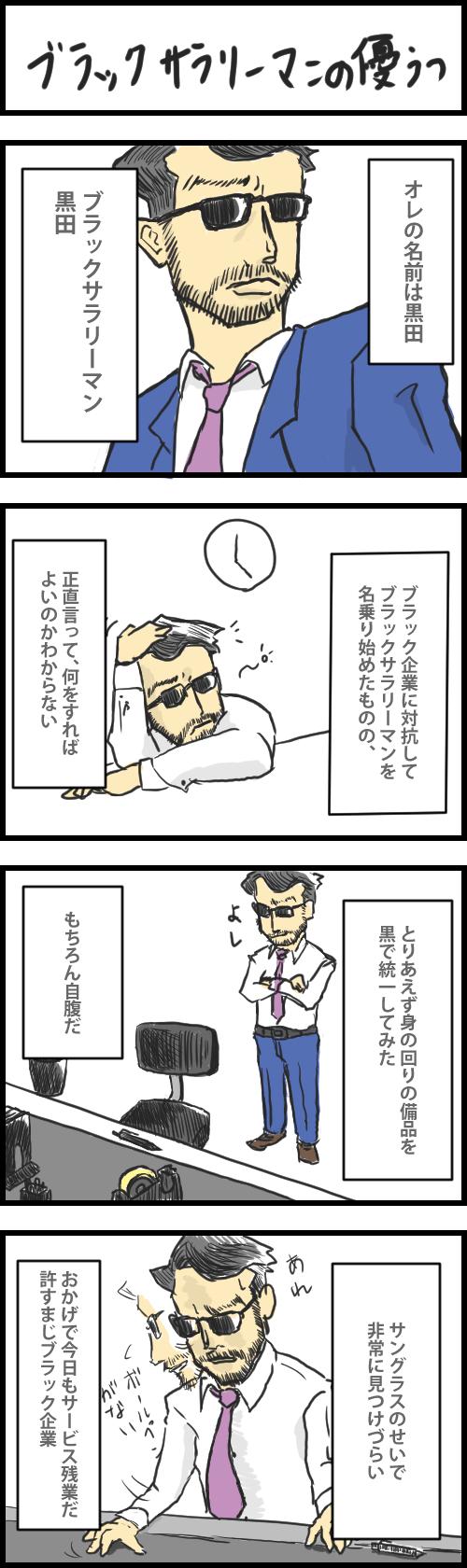 ブラックサラリーマン2話.png