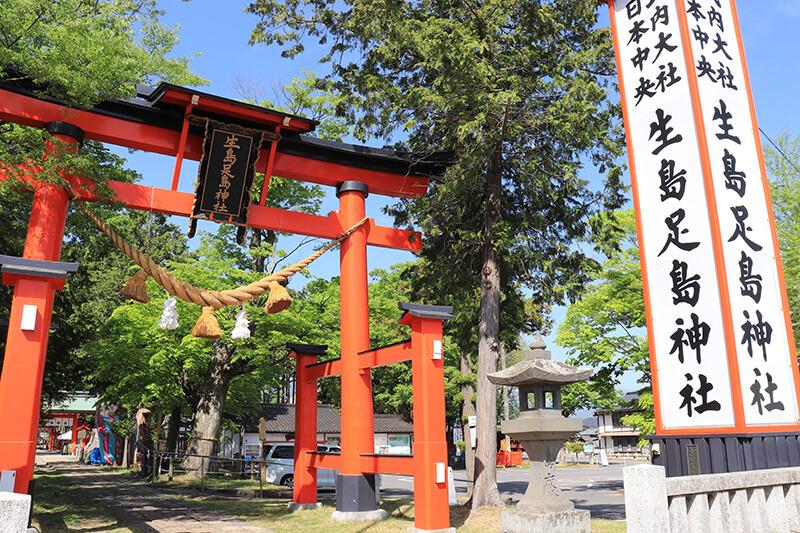 生島足島神社 鳥居と看板