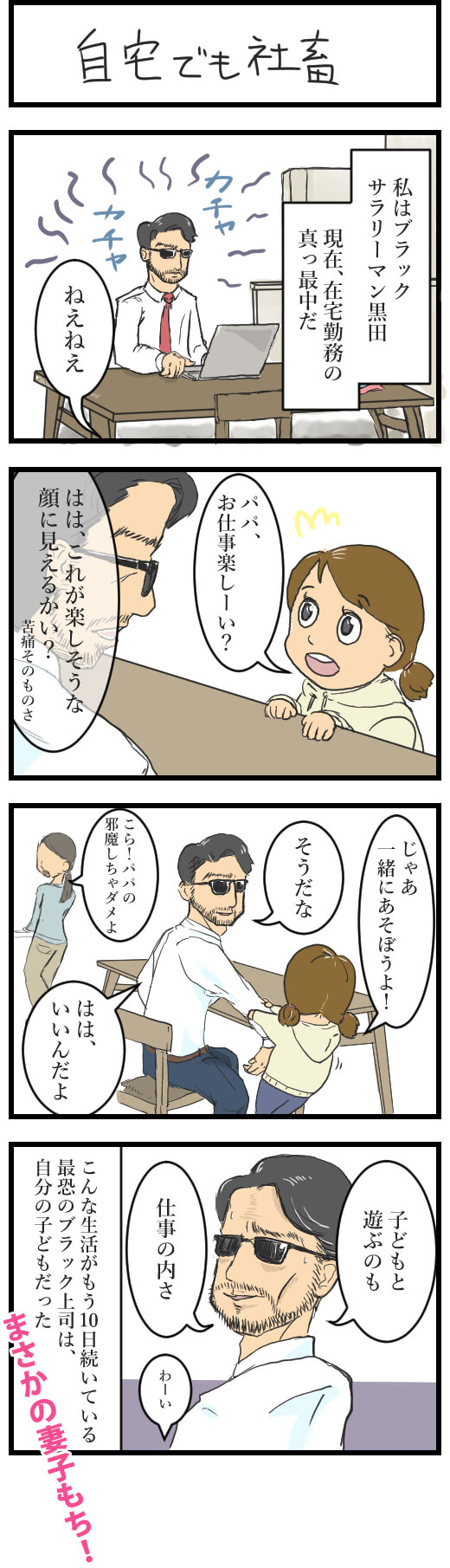 漫画 ブラックサラリーマン黒田第5話
