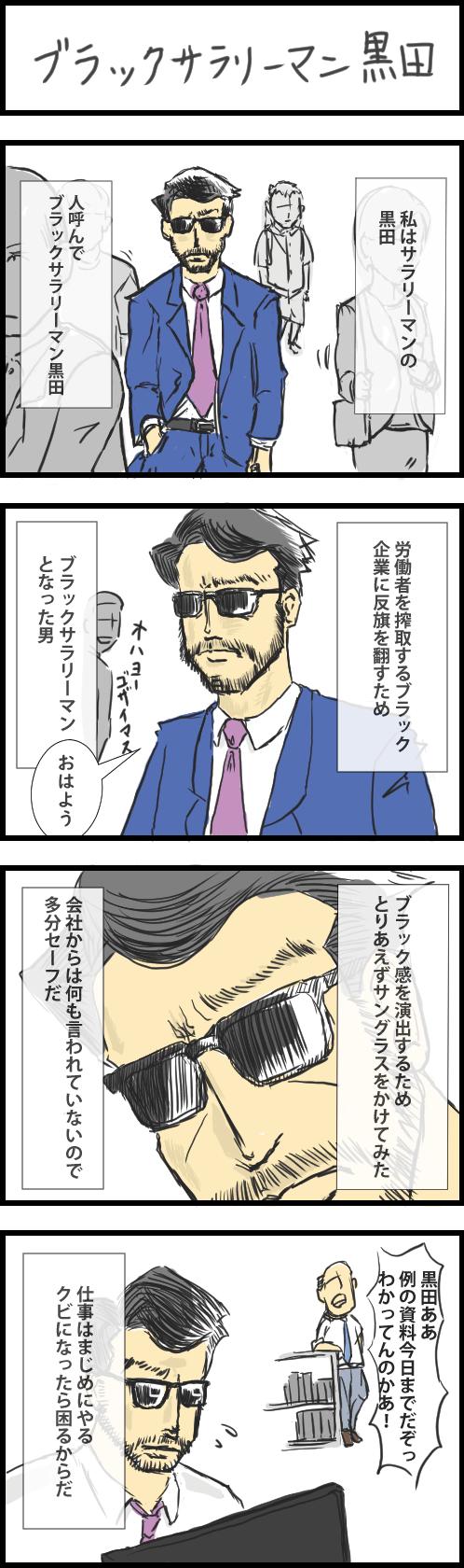ブラックサラリーマン_02.png