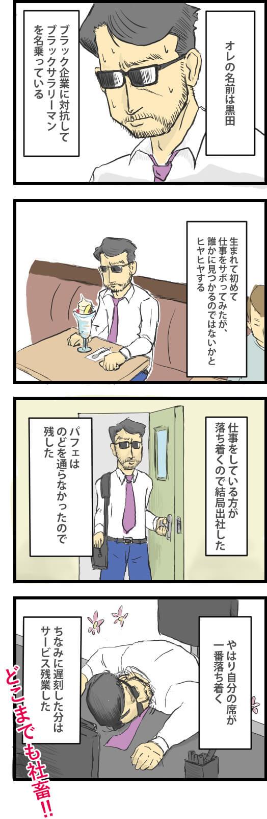 ブラックサラリーマン3_03.jpg