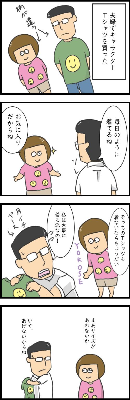 妻_Tシャツ