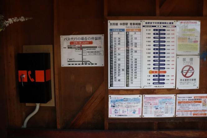 別所線中野駅時刻表