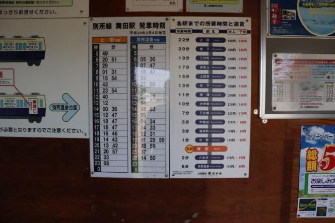 舞田駅時刻表