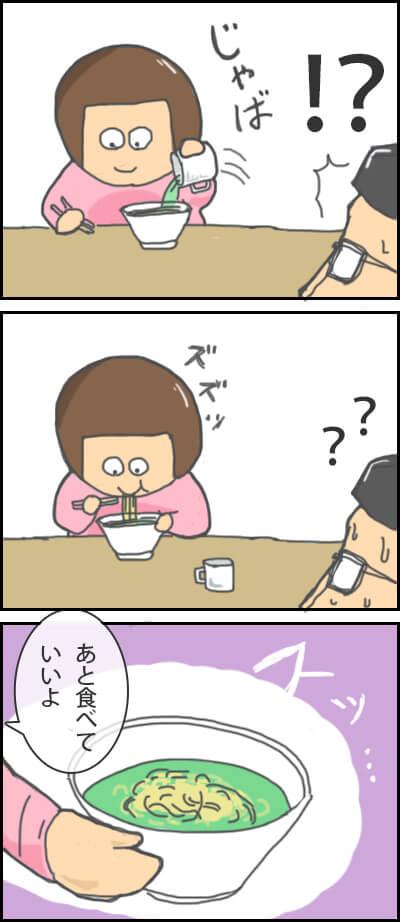 ラーメンに緑茶をいれる妻