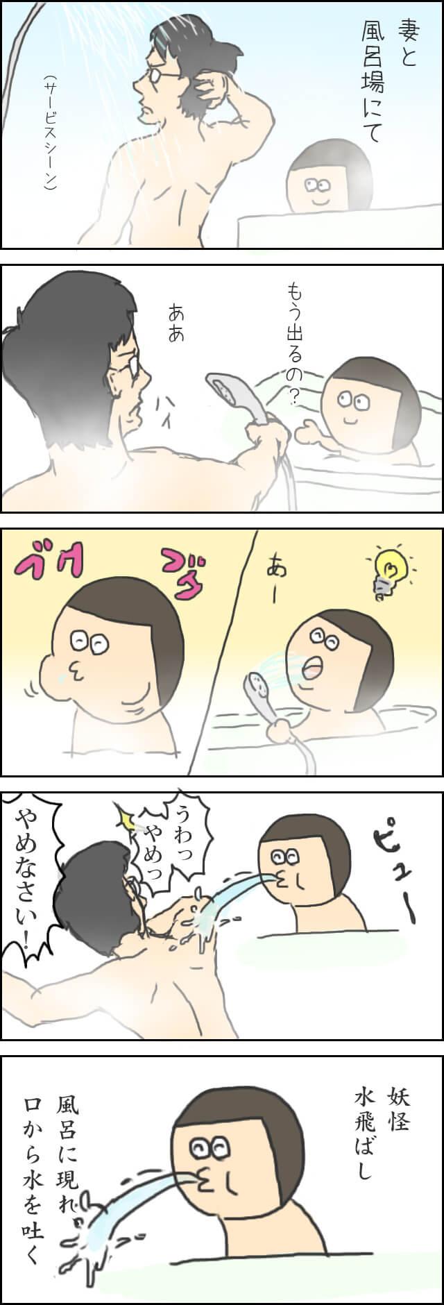 妻 風呂での凶行