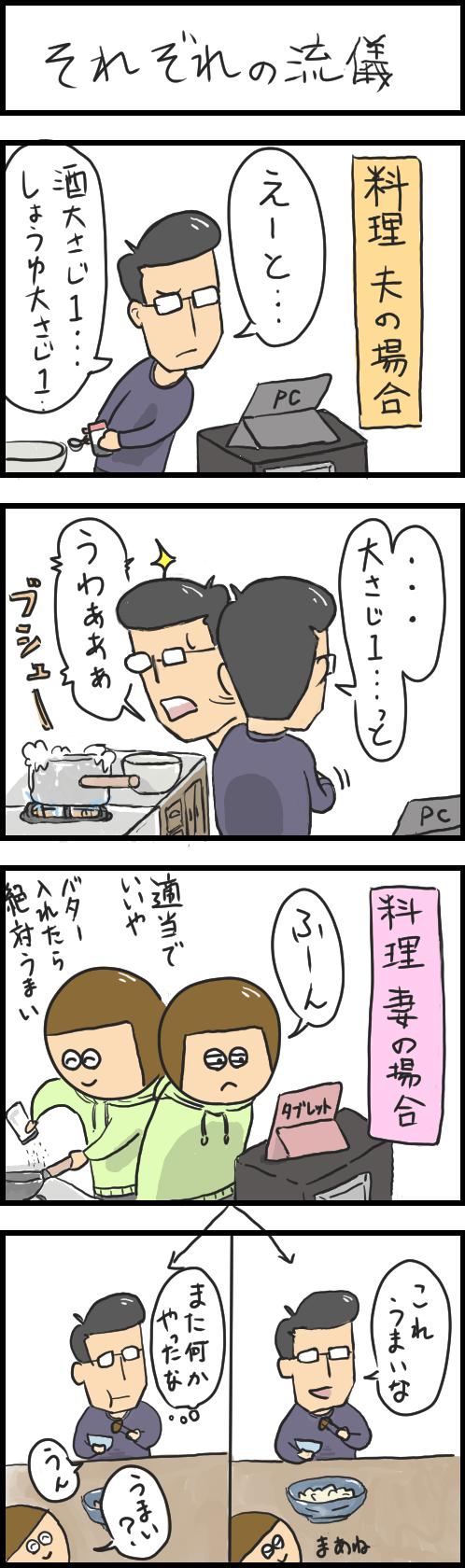 妻の料理と夫の料理