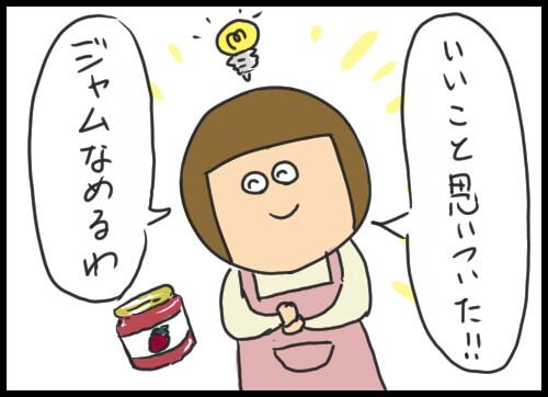 img_wife_jam_02.jpg