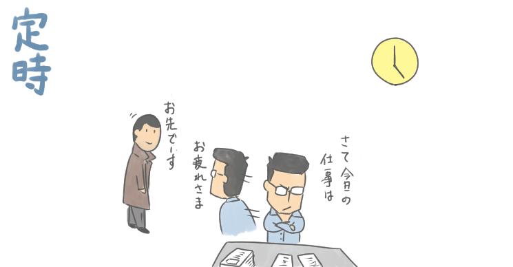 oneday_teiji.png